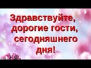 Олег Пахомов - Здравствуйте гости.