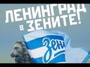 Ленинград - В Зените 2018