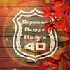Дорожный патруль-Калуга 40