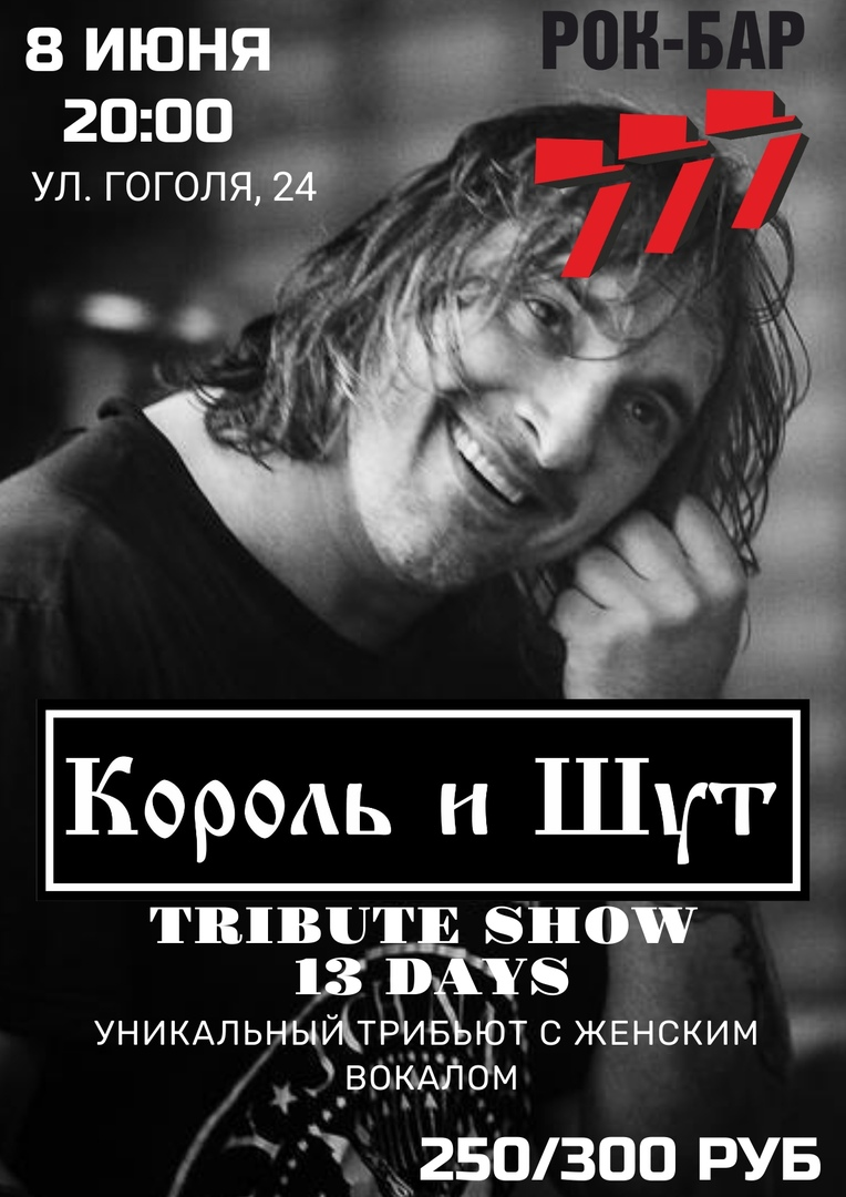 """13 Days"" (Волгоград) @ Рок-бар 777"