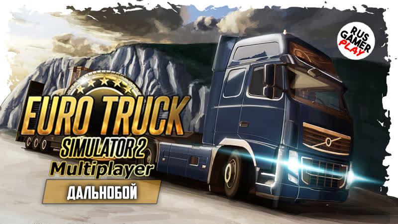 КУПИЛ ТЯГАЧ, РАБОТАЮ ДАЛЬНОБОЙЩИКОМ МУЛЬТИПЛЕЕР TruckersMP - Euro Truck Simulator 2 1