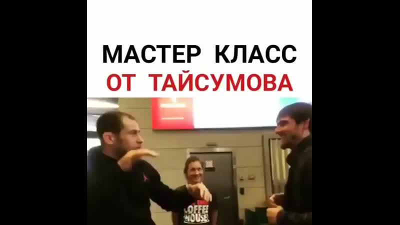 Майрбек Тайсумов прикол