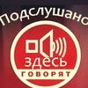 Подслушано Псков