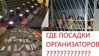 Россия утопает в наркотиках Почему нет посадок Сажают детей !