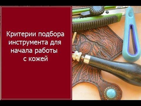 Критерии подбора инструмента для начала работы с кожей отрывок видеокурса