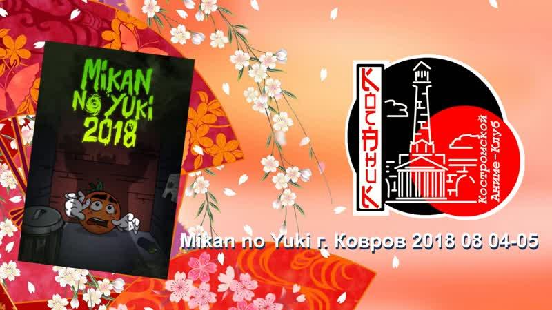 2018 08 04-05 Mikan no Yuki Ковров немного милоты