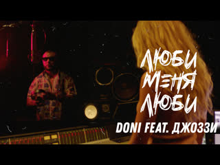 Doni feat. джоззи люби меня люби (премьера клипа, 2019)