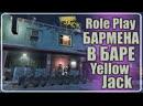 Хард РП бармена в байкерском баре Yellow Jack ★ GTA 5 Role Play