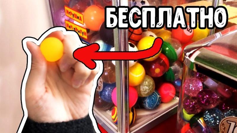Как обмануть автомат с жвачкой и попрыгунчиками Пробуем 55 монет раздал все игрушки детям