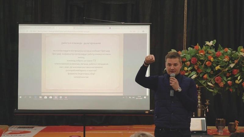 11. Иван Базин - Работа в команде и делегирование. Школа флористики.