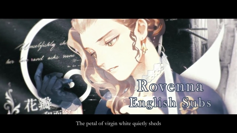 【Song of Time Project】 Rovenna 洛维娜【English Subs】【冥月】