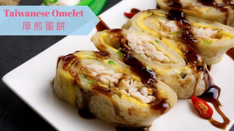 【Taiwanese Breakfast Omelet Dan-Bing】- Spice Duck