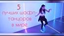 Топ 5 лучших выступлений шафл-танцоров по моему мнению 5 the best performances of shuffle-dancers.
