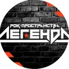 #ЛЕГЕНДА# Рок-пространство