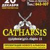 CATHARSIS || 20.12/19 || ТВЕРЬ || BIGBEN
