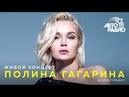 Акустический концерт Полины Гагариной на Авторадио