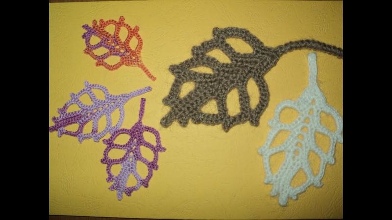Вязание ажурного листочка крючком Ирландское кружево Мастер класс Knit crochet leaf