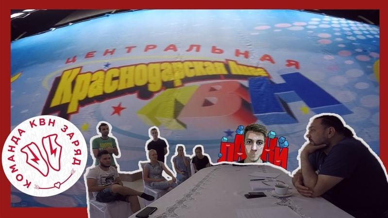 Центральная Краснодарская Лига МС КВН 1/4 --Заряд |10.06-17.06.19 [ЛАКИ]