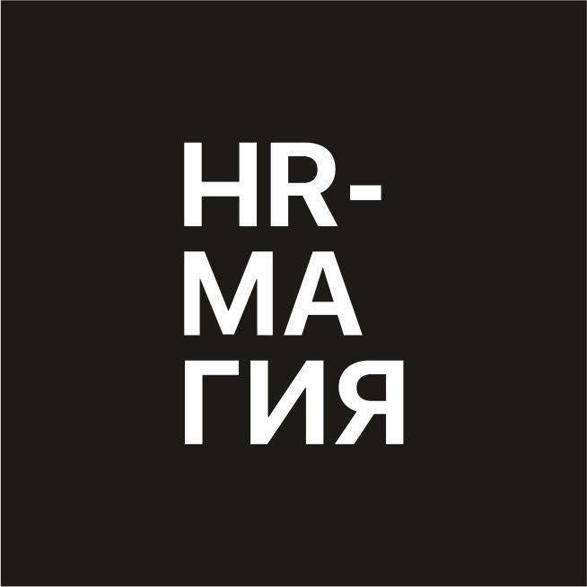 Афиша Екатеринбург HR-МАГИЯ 2019