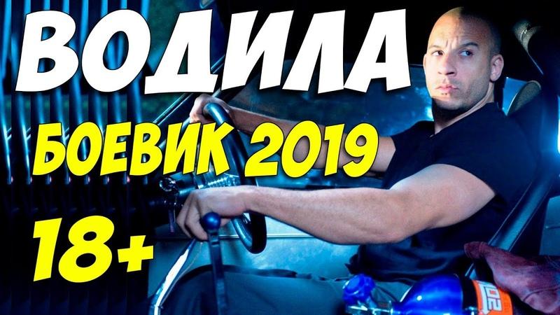 Боевик 2019 запретили во всех странах!! «ВОДИЛА» Фильмы Боевики 2019 Кино Новинки