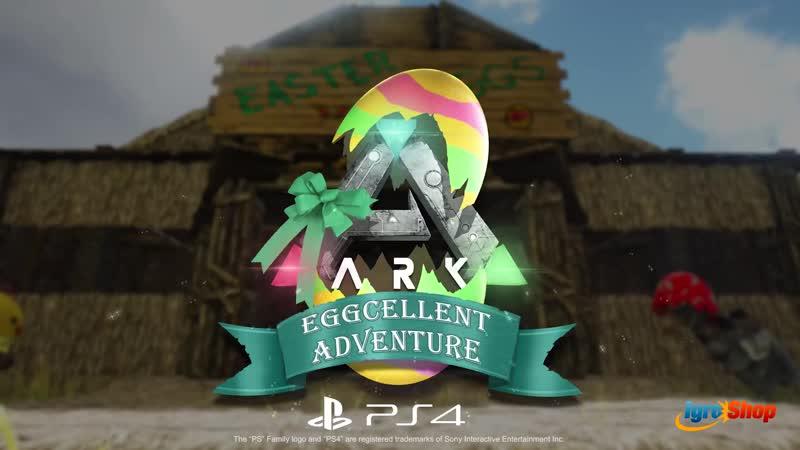 ARK Eggcellent Adventure