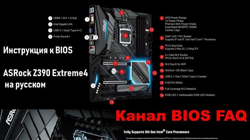 Инструкция к BIOS ASRock Z390 Extreme4 на русском