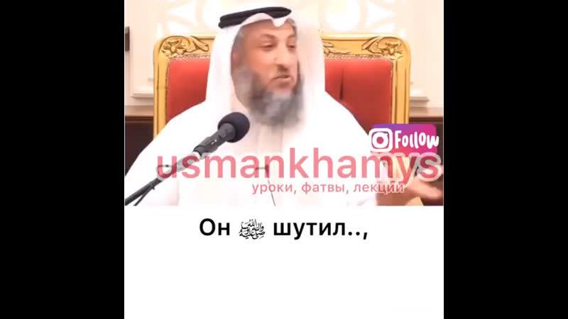 'Усман аль-Хамис. Как шутил пророк صلي الله علية و اسلام