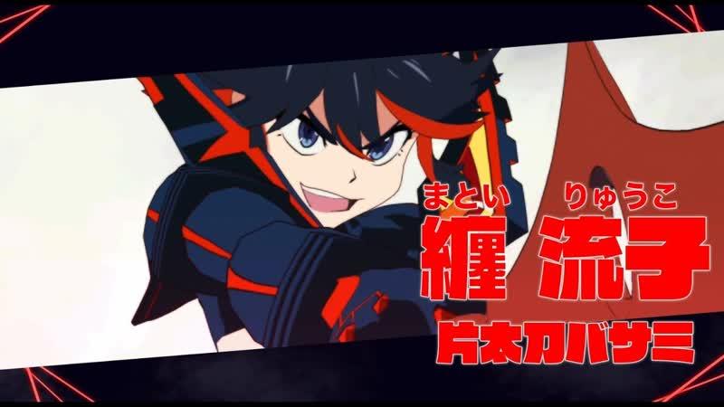 Kill la Kill the Game: IF - Трейлер Ryuko Matoi [JP]