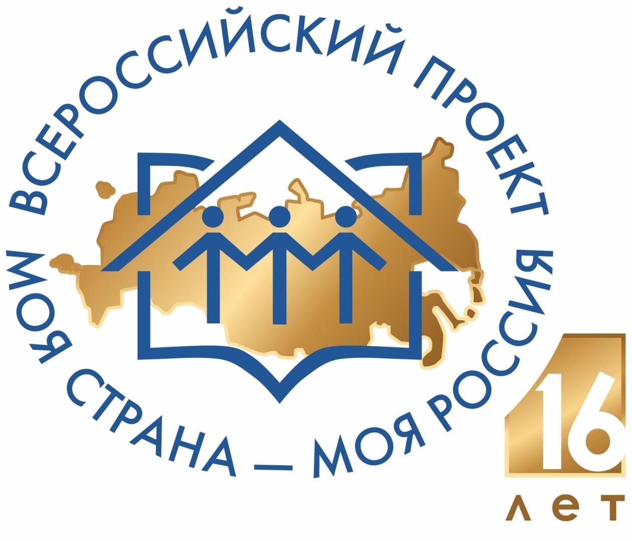 Дан старт XVI Всероссийского конкурса «Моя страна – моя Россия»