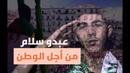عبدو سلام من أجل الوطن راب بالعربية الفصحى