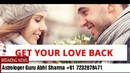 खोया प्यार पाए 91 7232878471 Love Problem Solution Astrologer Guru Baba Pandit Ji
