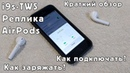 Обзор наушников i9s TWS – лучшая копия AirPods? Инструкция | Мобилкин