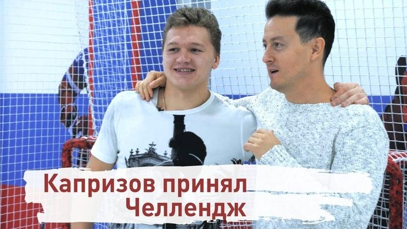 Хоккейные истории: Кирилл Капризов