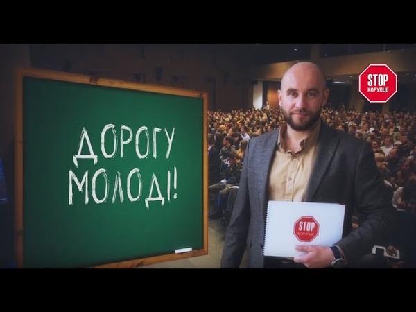 Дорогу молоді новий освітній проект СтопКору