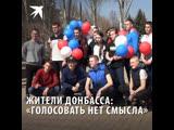 Жители Донбасса: «Голосовать нет смысла»