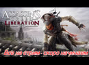 Assassin's Creed Liberation HD PC Часть 4 3840х2160 Darkman