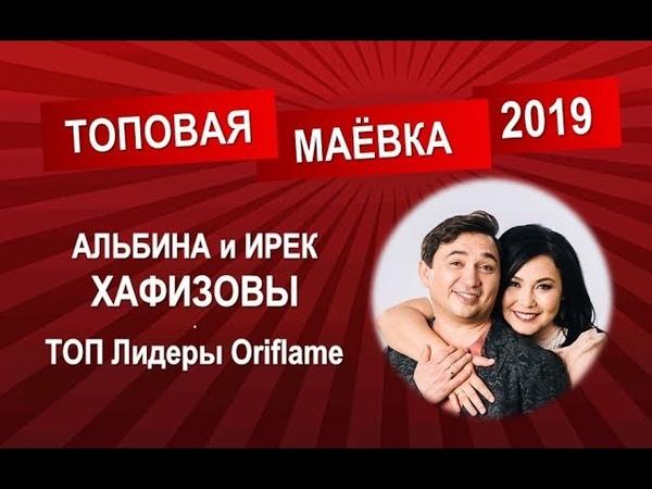 Альбина и Ирек Хафизовы   День 13   11 05 19