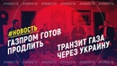 Газпром готов продлить транзит газа через Украину