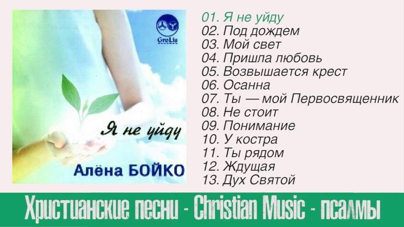 Алена Бойко. Альбом - Я не уйду 2008 г