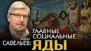 Сергей Савельев. Задача любого государства - деградация населения