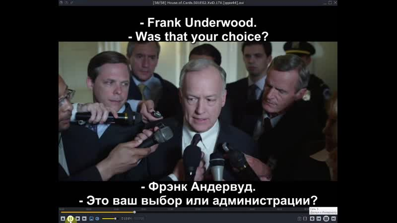 Learn to understand. Episode 311 of the 2-nd series of the first season of House of Cards in English and Russian.