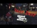 Grand Theft Auto V | RP | Один в поле воин. (ч.4) [ 18]