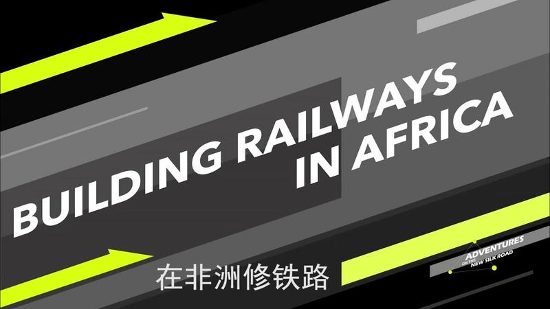 Building Railways in Africa