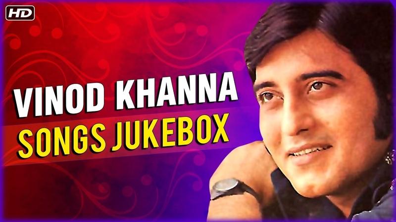 Vinod Khanna Songs | Happy Birthday Vinod Khanna | Vinod Khanna Ke Gaane | विनोद खन्ना के गाने