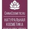 ChinaCosmetic - натуральная косметика