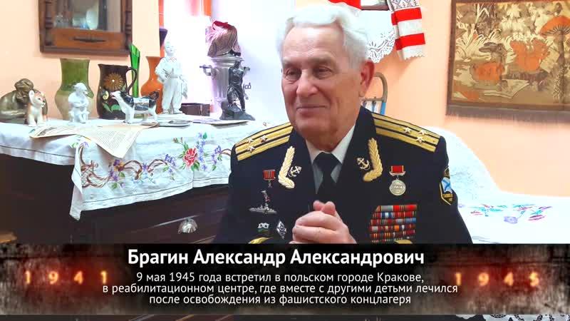 Этот День Победы_Брагин А.А.