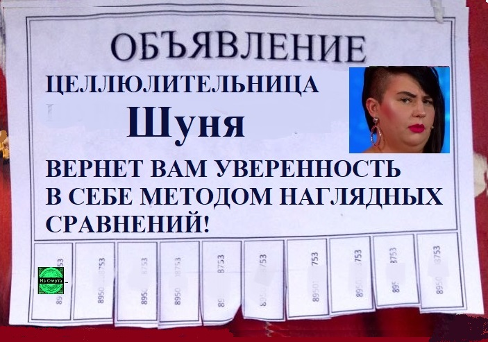 Юмор на Контрастном от 23.06.2019
