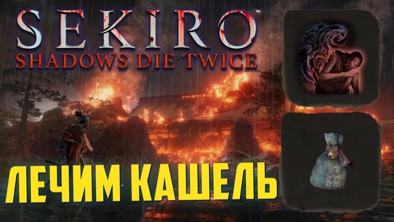 Как вылечить Драконье Поветрие в Sekiro Shadows Die Twiсe? Кашель в игре Секиро | Dragonrot