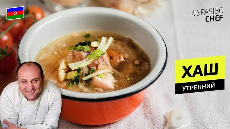 ХАШ: суп из копыта - поднимает на ноги 243 рецепт Ильи Лазерсона » Freewka.com - Смотреть онлайн в хорощем качестве