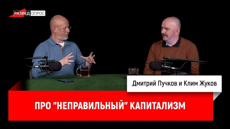 Клим Жуков про неправильный капитализм